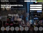 Web sayt, site, Վեբ կայք սոցիալական սայթ, Պատրաստի սոցիալական կայք