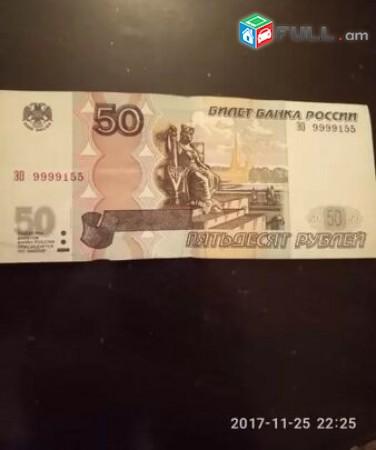 Rusakan rubli gold seriayov