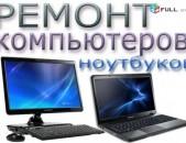 Համակարգչային ծառայություններ [ + օնլայն / ONLINE ]