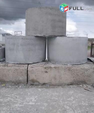 Երկաթբետոնե Դիտահոր (ditahor, kalodec, beton, lyuk, cacki sal) (колодец)