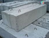 Բետոնե հիմնաքարեր, բետոնե խորհանարդիկներ, betone himnaqar, fundameti blok ФБС