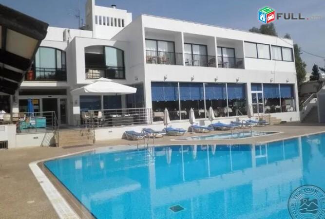 Կիպրոս - Park Beach 3 * - All Inclusive - 8 օր - 490