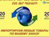 Ներմուծում և արտահանում, import- export, импорт-экспорт
