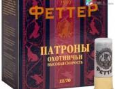 Патроны 12, 16, 20 калибра Փամփուշտներ. Patronner