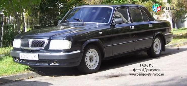 GAZ / ГАЗ 3110 Волга , 1983թ.