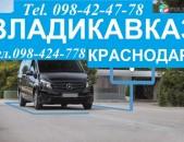 Ереван Владикавказ КАЖДЫЙ ДЕНЬ транспортом,Erevan-Vladikavkaz amen or