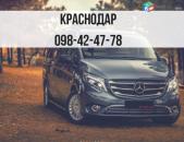 Երևան-Կրասնոդար ամենօրյա փոխադրում Վիտոյով,Erevan-Krasnadar