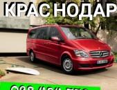 Ереван-Краснодар пассажирские перевозки каждый день