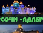 Ереван-Сочи-Erevan-Sochi uxevorapoxadrumner amen or