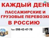 UXEVORAPOXADRUMNER RUSASTAN AVTOBUSNEROV, UXEVORAPOXADRUMNER RUSASTAN MINIVENNEROV 8 NSTATEX, RUSASTANI DASHNUTYUN HAYASTANIC TRANSPORTNEROV