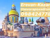 EREVAN-KAZAN-EREVAN UXEVORAPOXADRUM