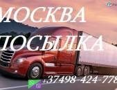 Отправка и доставка посылок из Москвы в Ереван
