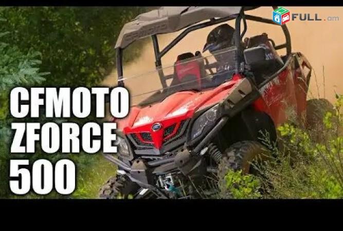 CFMOTO ZFORCE 500 UTV, նոր է 2017թ