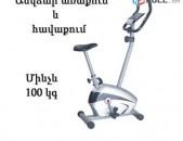 Մարզասարք Հեծանիվ * Նոր * փակ տուփով * Hetsaniv trenajor * велотренажер