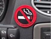 No Smoking Nakleyka rezinic meqenayi hamar, chcxelu nakleyka