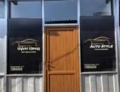 Ավտո Սթայլ Ավտո Աքսեսուարների Խանութ Սրահ AUTO STYLE