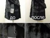 Մորթյա Կաշվե բոլոր տեսակի վերանորոգման աշխատանքներ Ателье кожаных и меховых изде