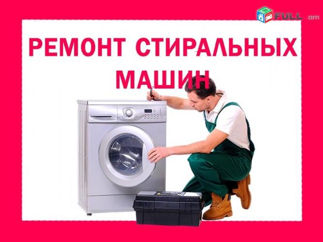 Lvacqi meqenaneri veranorogum Լվացքի մեքենաների վերանորոգում