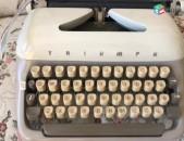 Retro տպագրական մեքենա TRIUMPH Գերմանական