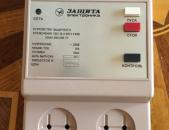 Защита Электроника