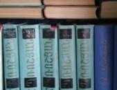 Գրքեր տարբեր գրողների