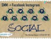 Smm daser / Smm das ntacner / ՍՄՄ դասընթացներ facebook instagram թվայինմարքեթինգի դասեր