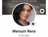 Массаж  Massage  Mersum