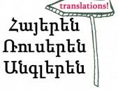 Targmanutyun, patverov targmanutyun, կատարում ենք թարգմանություններ