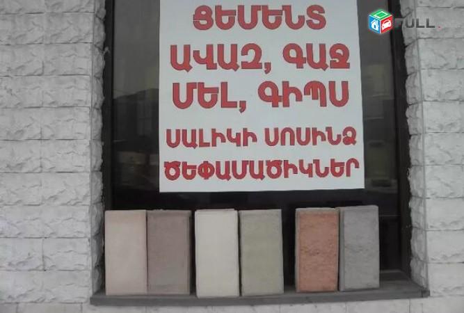 Shinanyut + Araqum Շինանյութ + Առաքում