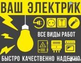 Էլեկտրիկ,Elektrik,Эле́ктрик