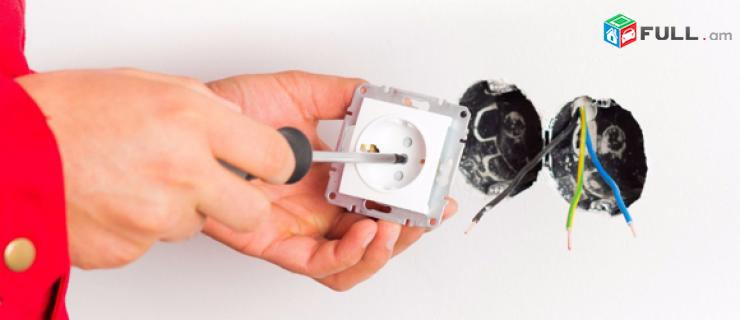 Էլեկտրիկ электрик,Elektro montaj електро монтаж