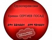 Грузовые Перевозки Ереван СЕРГИЕВ ПОСАД