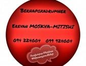 Bernapoxadrum Erevan MOSKVA - MITISHI