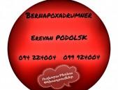 Yerevan PODOLSK Bernapoxadrum