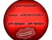 Ереван НОВОМОСКОВСК Грузоперевозки