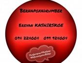 Bernapoxadrum Erevan KASHIRSKOE