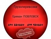 Грузовые Перевозки Ереван ПАВЛОВСК