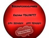 Yerevan TOLYATTI Bernapoxadrum
