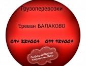 Ереван БАЛАКОВО Грузоперевозки