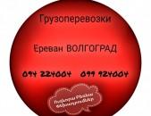 Ереван ВОЛГОГРАД Грузоперевозки