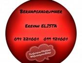 Bernapoxadrum Erevan ELISTA