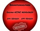 Yerevan NIJNI NOVGOROD Bernapoxadrum