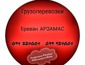 Ереван АРЗАМАС Грузоперевозки