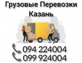 Грузовые Перевозки Ереван КАЗАНЬ