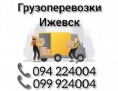 Ереван ИЖЕВСК Грузоперевозки