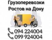 Ереван РОСТОВ НА ДОНУ Грузоперевозки