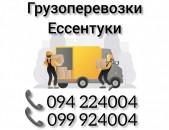 Ереван ЕССЕНТУКИ Грузоперевозки