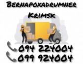 Bernapoxadrum Erevan KRIMSK