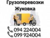 Ереван ЖУКОВКА Грузоперевозки