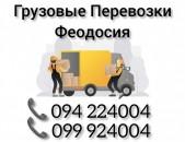 Грузовые Перевозки Ереван ФЕОДОСИЯ